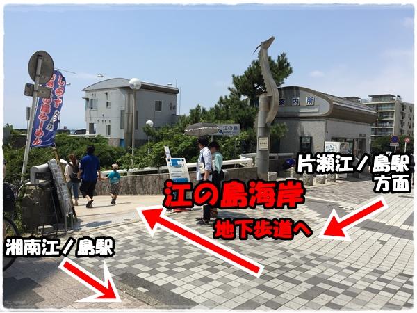 江の島海岸歩道分岐