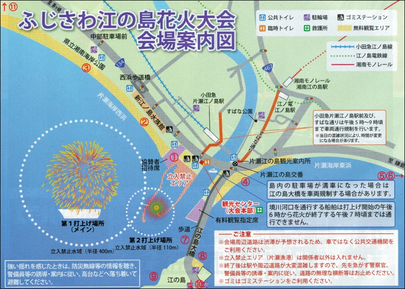 藤沢江の島花火大会マップ