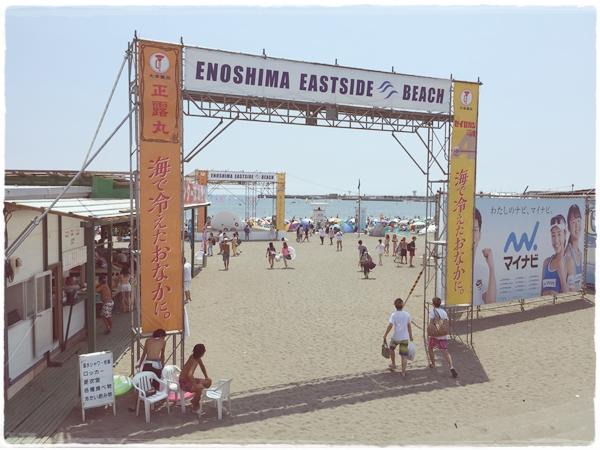 片瀬東浜ゲート
