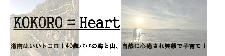湘南はいいトコロ!海と山に心癒され笑顔で子育て!40親父の熱いブログ~!